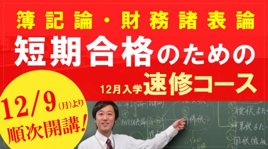 夏の学習応援キャンペーン