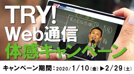 TRY!Web通信体感キャンペーン
