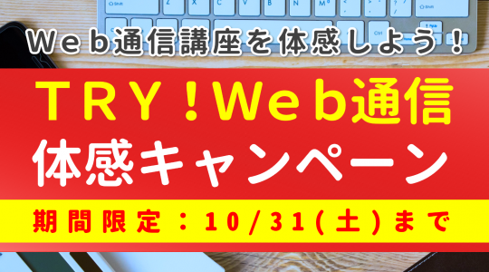 TRY!Web体感