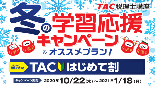税理士冬の学習応援キャンペーン