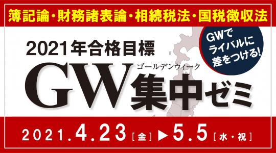 GW集中ゼミ