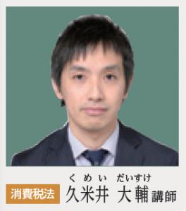 久米井大輔