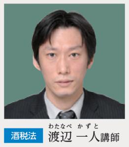 渡辺一人講師