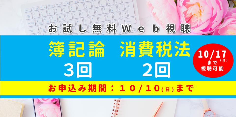 Web体感キャンペーン