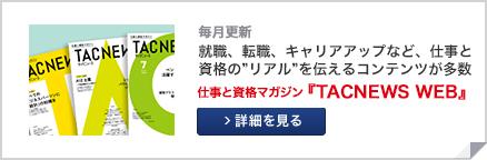 tacnewsweb