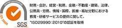 ISO29990:2010 認証取得 審査登録証 JP11/062333