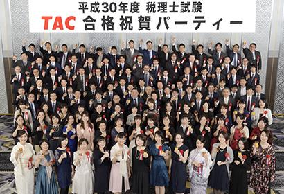 2018_syukuga_zeiri.jpg