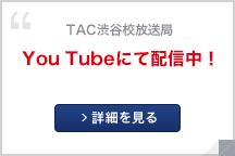 TAC渋谷校放送局