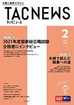 TACNEWS