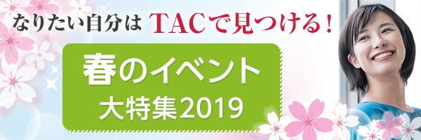 春のイベント大特集2019