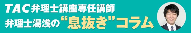 "TAC弁理士講座専任講師弁理士湯浅の""息抜き""コラム"