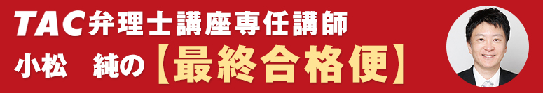 TAC弁理士講座専任講師小松 純の【最終合格便】