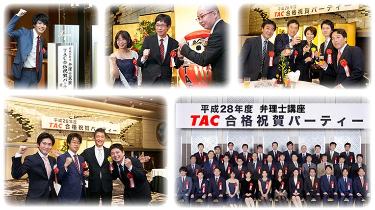 TAC合格祝賀パーティー