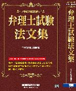弁理士法文集(平成29年度版)