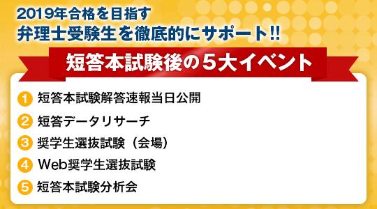 短答式試験5大イベント