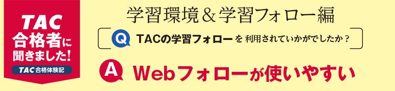 学習環境&学習フォロー編
