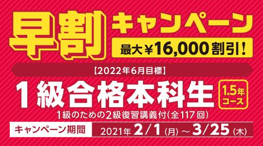 簿記1級合格本科生 1.5年コース 早割キャンペーン