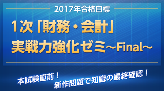 1次「財務・会計」実戦力強化ゼミ~Final~