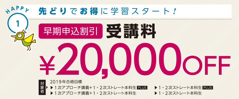 受講料¥20,000OFF