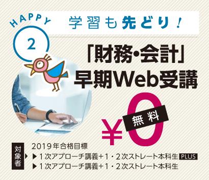 「財務・会計」早期Web受講¥0