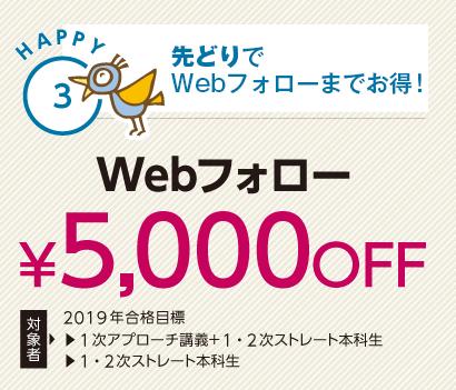 Webフォロー¥5,000 OFF