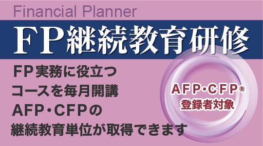 FP継続教育研修