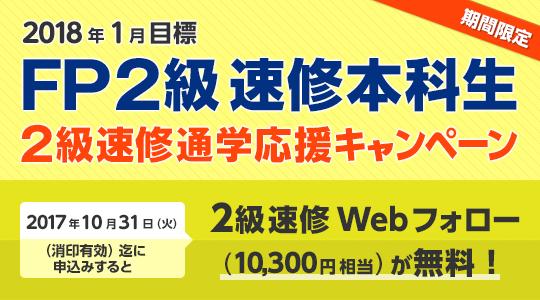 FP2級キャンペーン