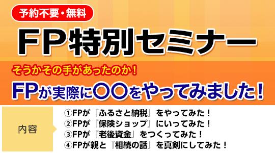 FP3級特別セミナー