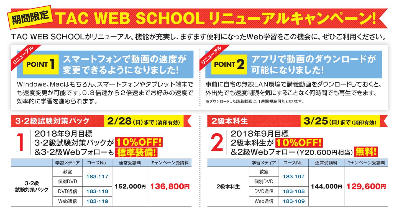 TAC WEB SCHOOLリニューアルキャンペーン