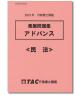 アドバンス(発展問題集)【初学者・受験経験者・学習経験者対象】