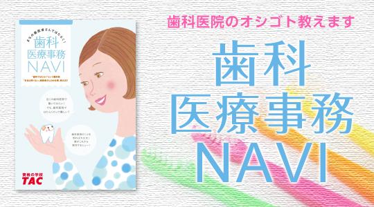 歯科医療事務NAVI