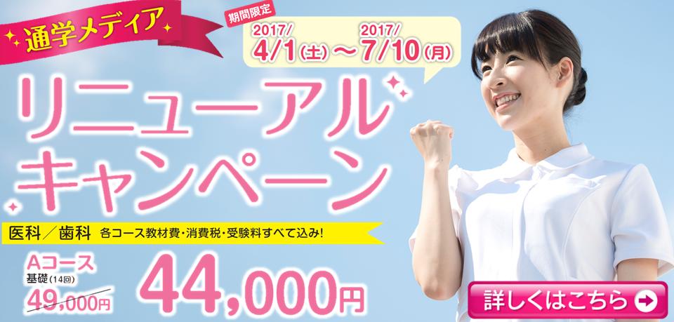 医療事務リニューアルキャンペーン