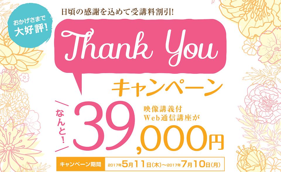 tsushin_campaign01.png