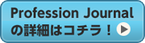 Profession Journalの詳細はコチラ!
