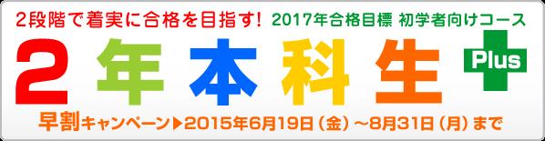 2017年合格目標 2年本科生Plusコース