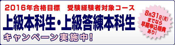 2016年合格目標 受験経験者向けコース キャンペーン