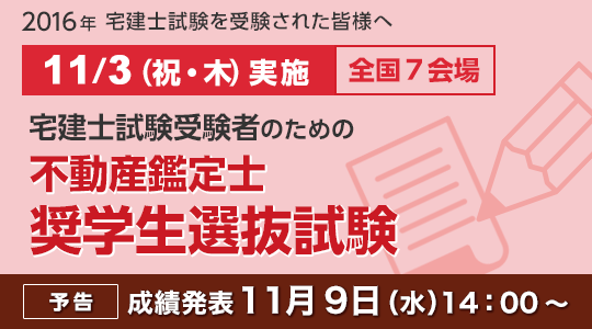 奨学生選抜試験