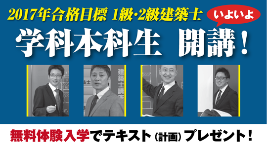 2017_gakkakaikou.png