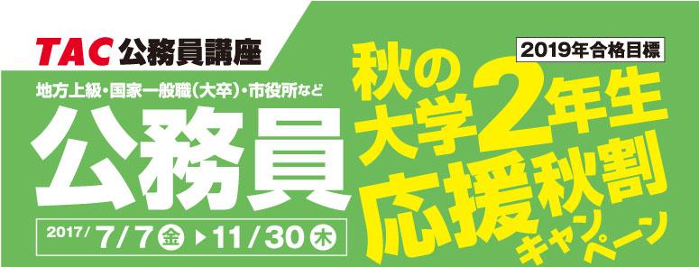 公務員秋の大学2年生応援秋割キャンペーン
