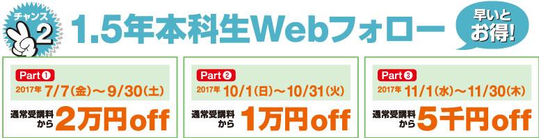 チャンス2 1.5年本科生Webフォロー 早いとお得!