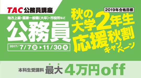 秋の大学2年生応援秋割キャンペーン