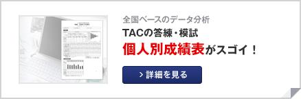 TACの答練・模試個人別成績表がスゴイ!