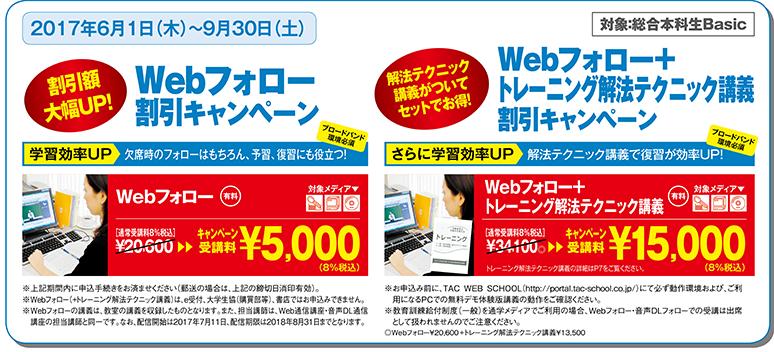 Webフォロー割引キャンペーン