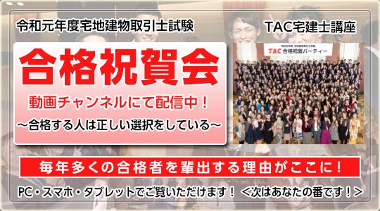 合格祝賀会「動画チャンネル」