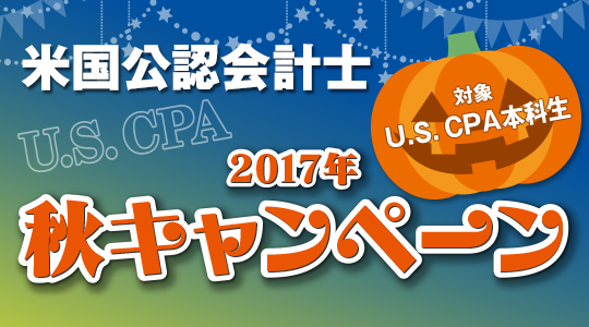 USCPA本科生対象2017年秋キャンペーン