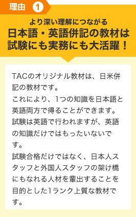日本語・英語併記の教材は試験にも実務にも大活躍!