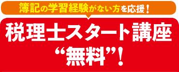 """ここから簿記論 先取り講座""""無料""""!"""