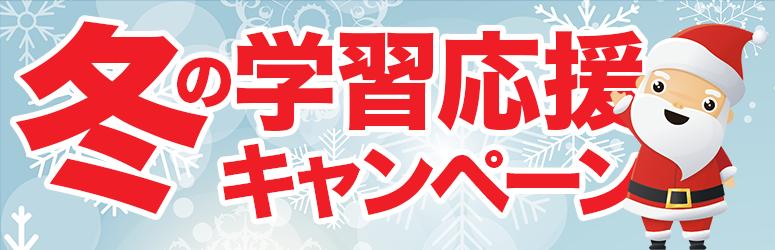 冬の学習応援キャンペーン!