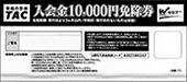 入会金10,000円免除券