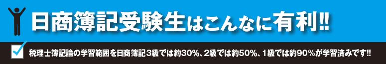 日商簿記受験生はこんなに有利!!